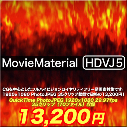 フルハイビジョン動画素材集の第5段【MovieMaterial HDVJ5】ロイヤリティフリー(著作権使用料無料)
