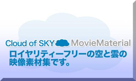 空と雲の実写映像素材集 Cloud of SKY MovieMaterialロイヤリティフリー(著作権使用料無料)