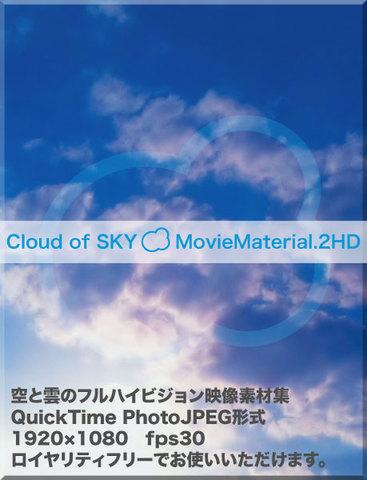 フルハイビジョン空と雲 動画素材集 Cloud of SKY MovieMaterial.2HD ロイヤリティフリー(著作権使用料無料)