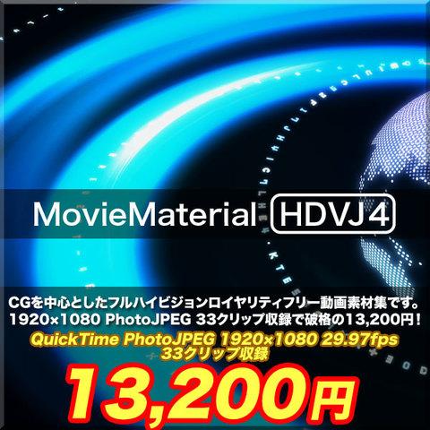 【MovieMaterial HDVJ4】フルハイビジョン動画素材集第4段 ロイヤリティフリー(著作権使用料無料)