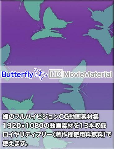 ハイビジョン蝶のCG映像素材集【Butterfly HD MovieMaterial】ロイヤリティフリー(著作権使用料無料)