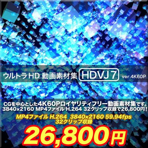 ウルトラHD動画素材集 HDVJ7 ver.4K60P ロイヤリティーフリー(著作権使用料無料)