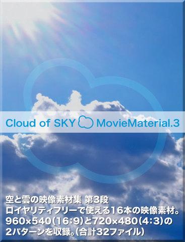 空と雲のロイヤリティフリー動画素材集 Cloud of SKY MovieMaterial.3 ロイヤリティフリー(著作権使用料無料)