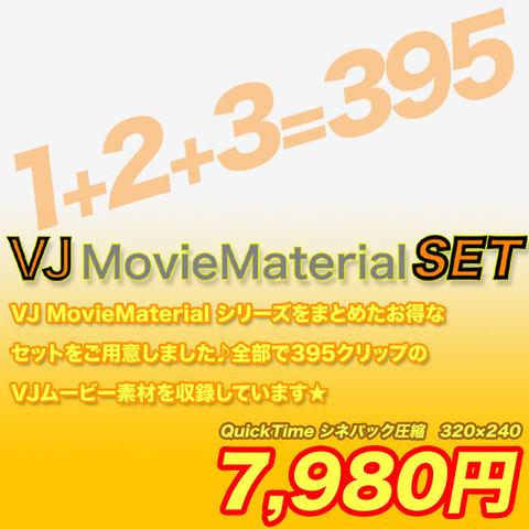 VJ動画素材集395クリップ収録【VJ MovieMaterial SET】ロイヤリティフリー(著作権使用料無料)