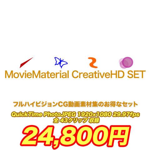 フルハイビジョンCG動画素材集がお得な MovieMaterial CreativeHD SET ロイヤリティフリー(著作権使用料無料)