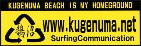 kugenuma.net定番