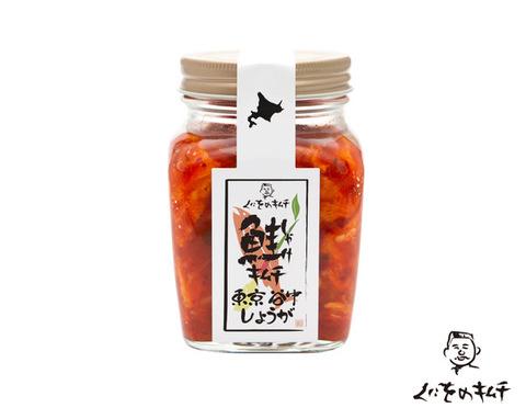 【 オンラインストア限定 / 夏季限定 】くにをの鮭(しゃけ)キムチ 東京谷中しょうが