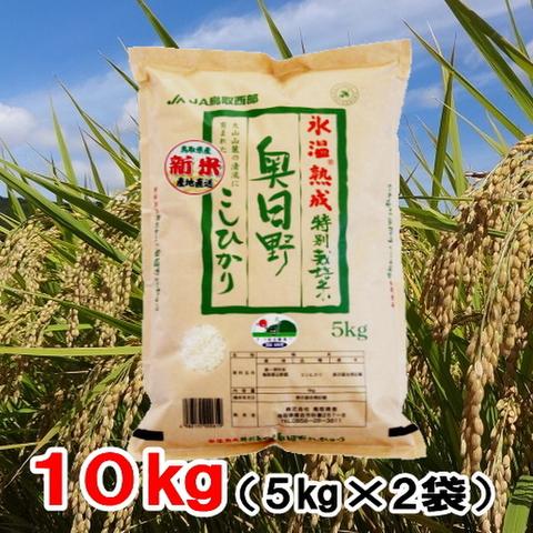 【送料無料】30年産氷温熟成特別栽培米奥日野こしひかり10㎏(5㎏×2袋)