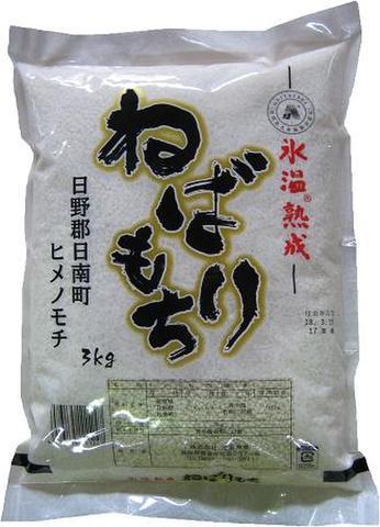 29年産氷温熟成ねばりもち精米1.5kg(1升)