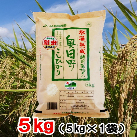 30年産氷温熟成特別栽培米奥日野こしひかり5㎏(5㎏×1袋)