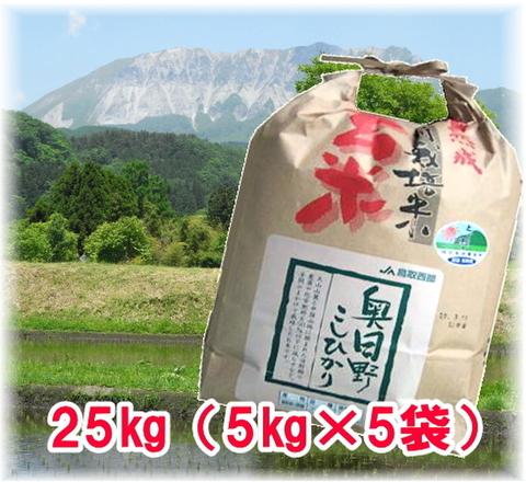 【送料無料】【玄米】30年産氷温熟成特別栽培米奥日野こしひかり25kg(5㎏×5袋)