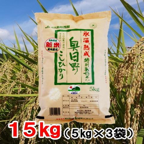 【送料無料】30年産氷温熟成特別栽培米奥日野こしひかり15㎏(5㎏×3袋)