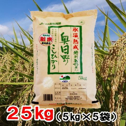 【送料無料】30年産氷温熟成特別栽培米奥日野こしひかり25㎏(5㎏×5)