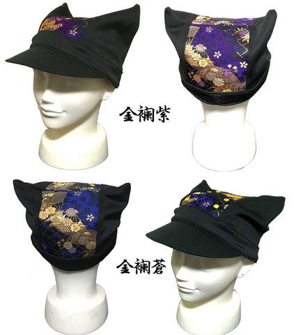 ツバ付きにゃんこ帽子(金襴紫・青)