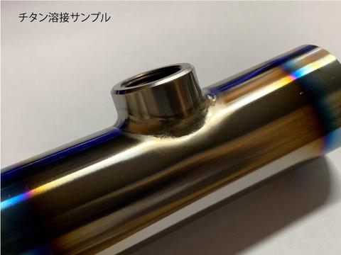 チタンO2センサーボス取り付け承ります(Φ18 P=1.5)バイク・車