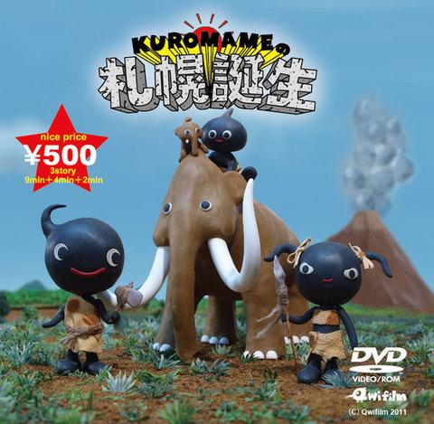 KUROMAMEの札幌誕生 DVD