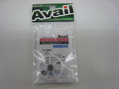 ABU用 #5152 軽量化コグホイール