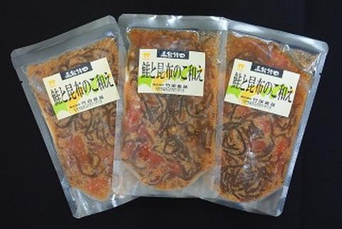 鮭と昆布のこ和え・130g(袋入り)3袋セット