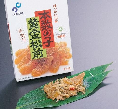 黄金松前・400g(化粧箱入れ)