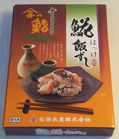 ほっけ飯鮨・500g