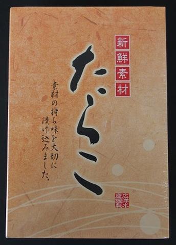 たらこ・500g(化粧箱入り)