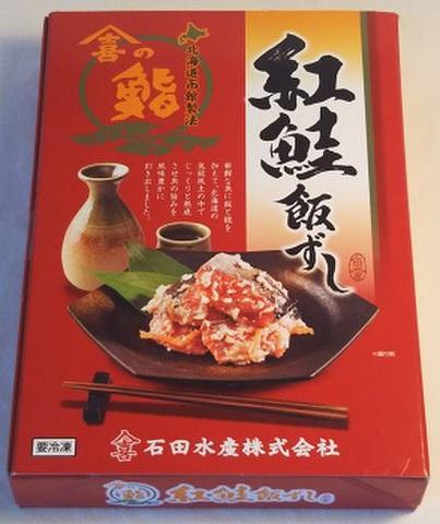 紅鮭飯鮨・500g