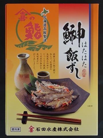 ハタハタ飯鮨・500g
