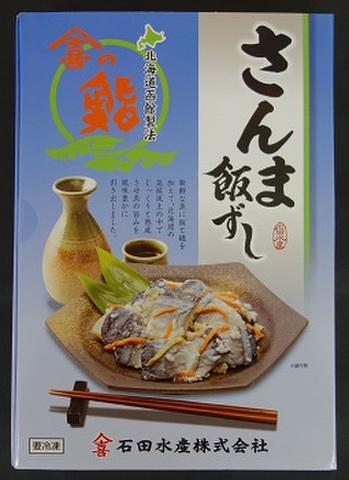 さんま飯鮨・500g