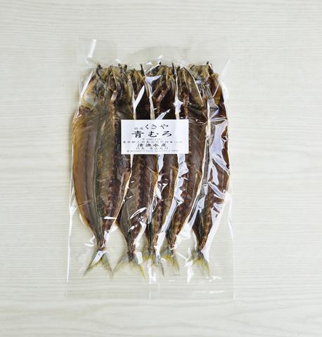 青ムロくさや5枚入り(29cm-30cm)