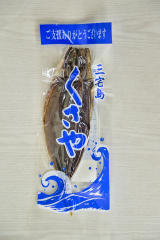 青ムロくさや 1枚入り(30cm-32cm)