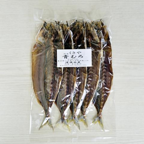 青ムロくさや5枚入り(30-32cm)