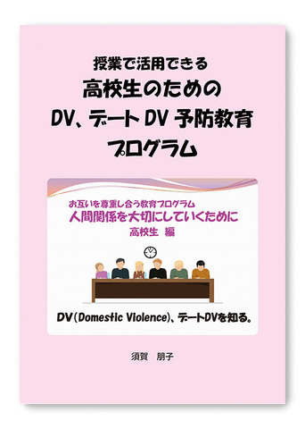 授業で活用できる  高校生のための DV、 デートDV予防教育プログラム