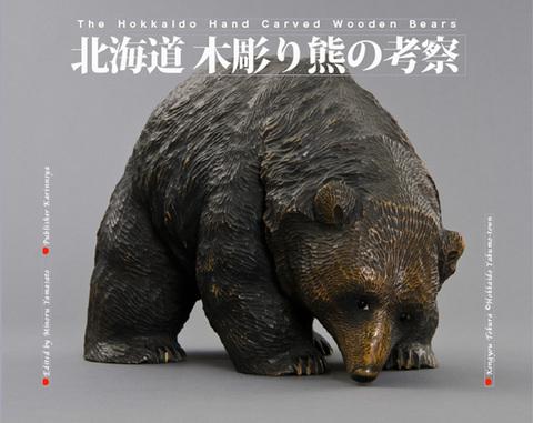 北海道 木彫り熊の考察