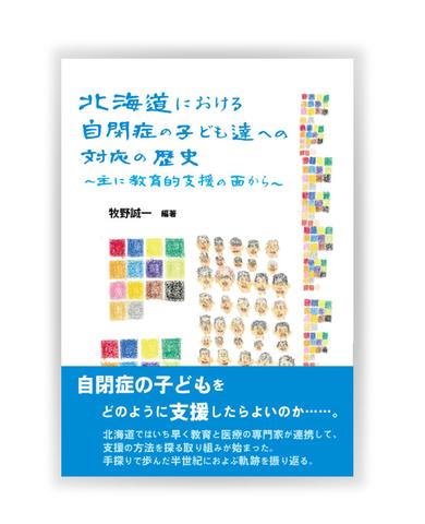 北海道における自閉症の子ども達への対応の歴史~主に教育的支援の面から~