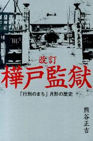 改訂 樺戸監獄「行刑のまち」月形の歴史
