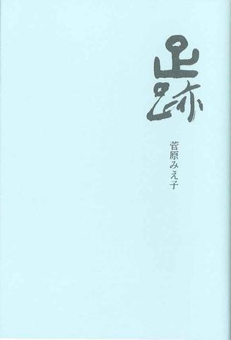 菅原みえ子詩集 足跡