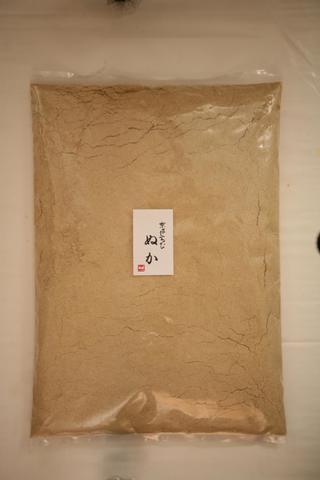 京まくろび ぬか (1kg/袋)