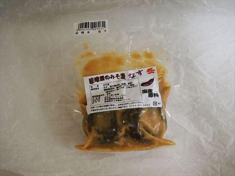 味噌漬 茄子130g