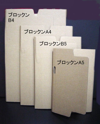 冊子梱包用「ブロックン」A5サイズ 10枚パック