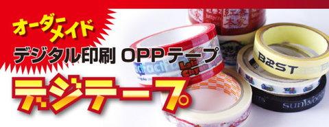 デジタル印刷OPPテープ「デジテープ」12mm×40m 400巻