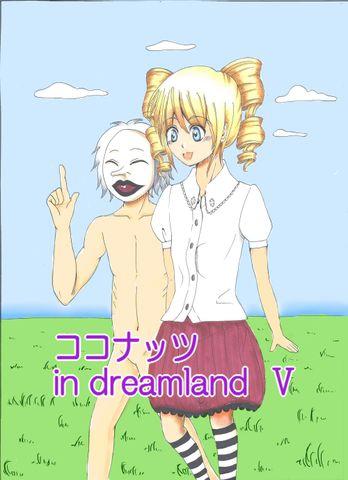 ココナッツ in dreamland 5巻