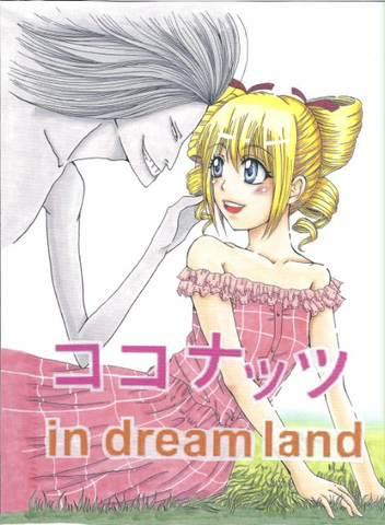 ココナッツ in dreamland 2巻