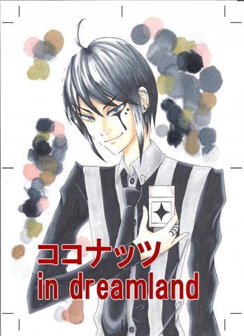 ココナッツ in dreamland 4巻