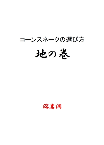 コーンスネークの選び方 地の巻 第二版(送料込)