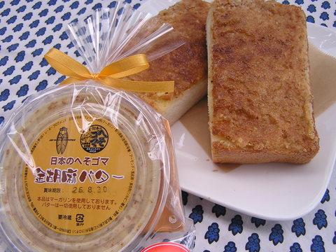 日本のへそゴマ金胡麻バター
