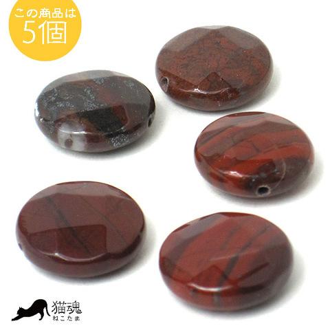天然石*レインボーストーン 丸平カット