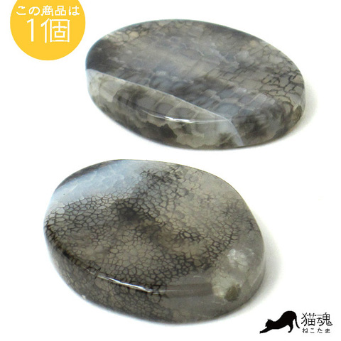 天然石*アゲート(染め) フラットフリー