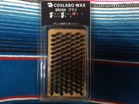 【COSLABO WAX】BOA BRUSH