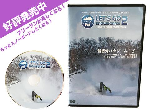 【新作DVD】レッツゴースノーボード2ハウツームービーforフリーラン