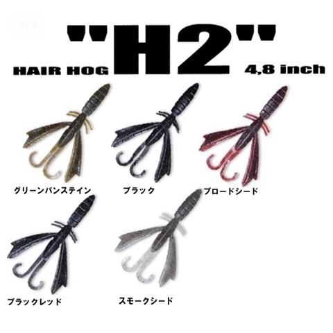 ウォーカーウォーカー ヘアーホッグ H2